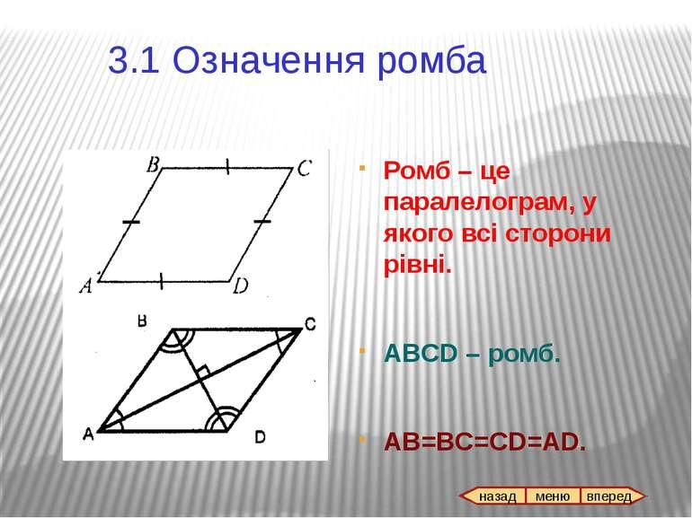 4.3 Властивості квадрата А В С O D 1. Усі кути квадрата — прямі. 2. Діагоналі...