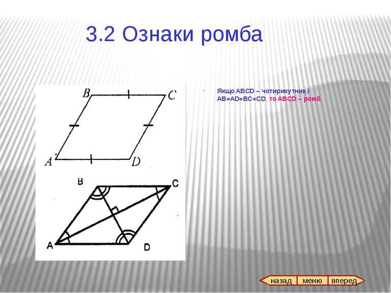 Якщо діагоналі прямокутника перетинаються під прямим кутом, то він є квадрато...