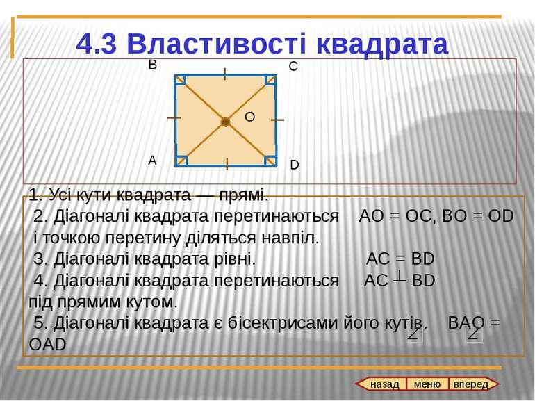 1. Усі кути квадрата — прямі. 2. Діагоналі квадрата перетинаються AO = OC, BO...