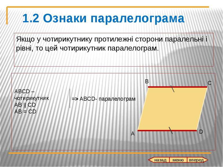 План Паралелограм. 1.1 Означення паралелограма 1.2 Ознаки паралелограма 1.3 В...