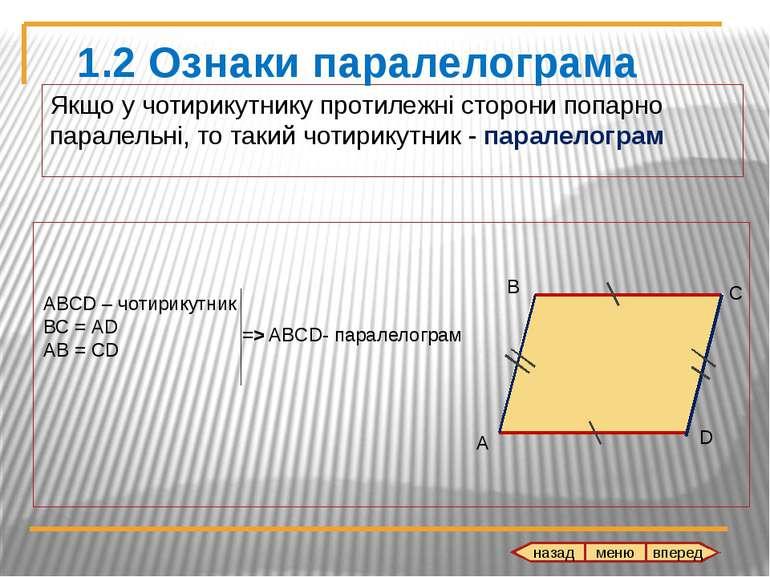 Якщо у чотирикутнику протилежні сторони попарно паралельні, то такий чотирику...