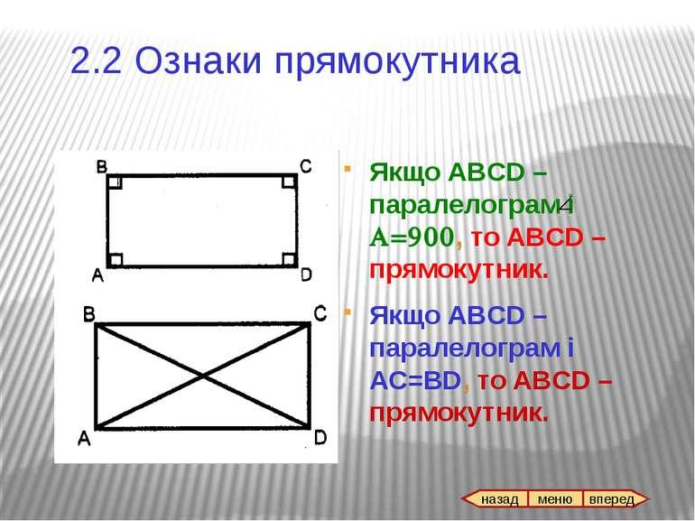 4.1 Означення квадрата Квадрат – це прямокутник, у якого всі сторони рівні. К...