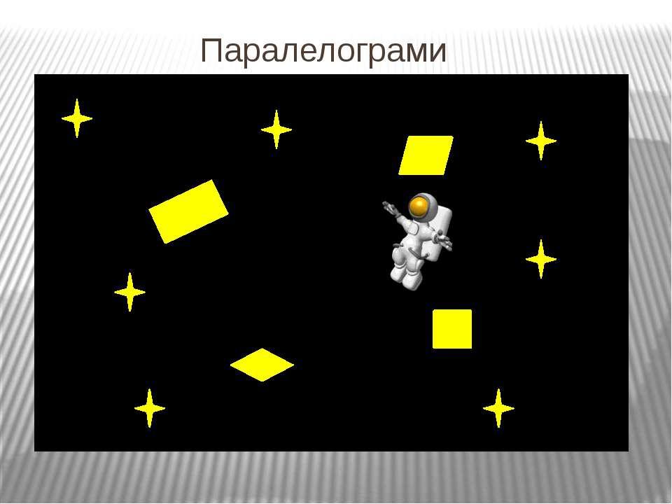Паралелограм — це чотирикутник, у якого протилежні сторони паралельні. А В С ...