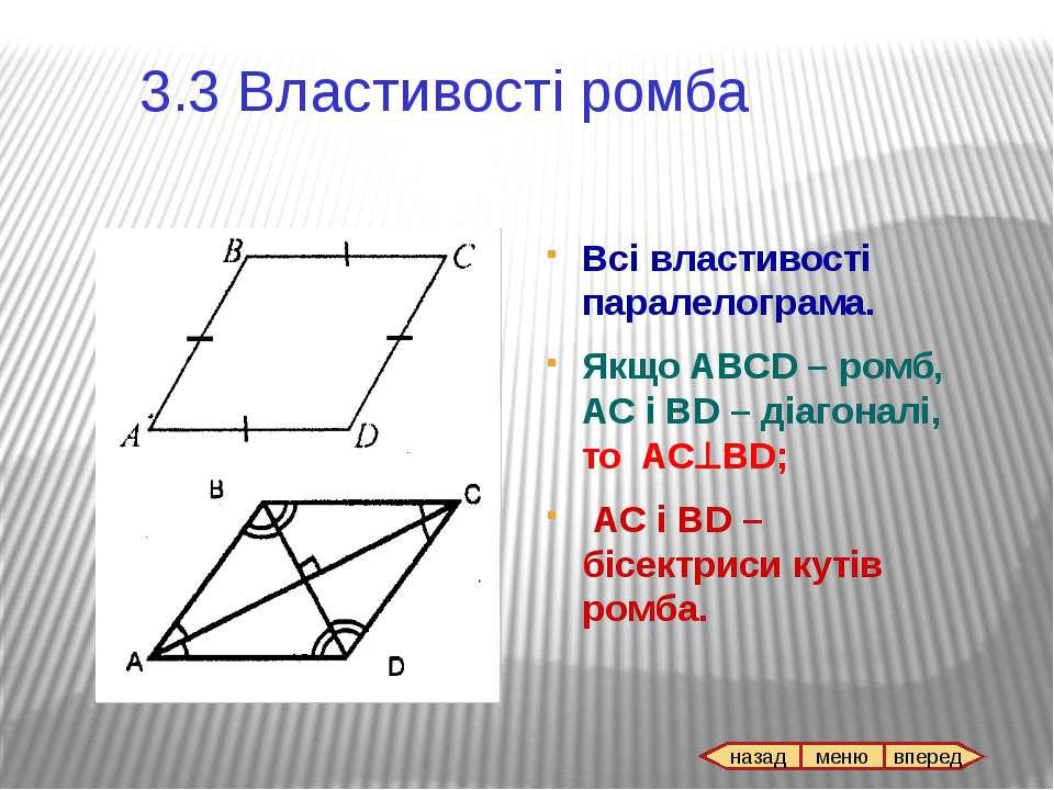 Якщо діагоналі ромба рівні, то він є квадратом. ABCD – чотирикутник AC = BD =...