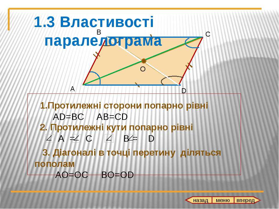 А В С D O 3. Діагоналі в точці перетину діляться пополам AO=OC BO=OD 1.Протил...