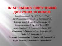ПЛАН ЗАВОЗУ ПІДРУЧНИКІВ ДЛЯ УЧНІВ 10 КЛАСІВ Англійська мова (9-й р.н.) С. Кар...