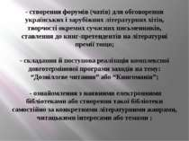 - створення форумів (чатів) для обговорення українських і зарубіжних літерату...