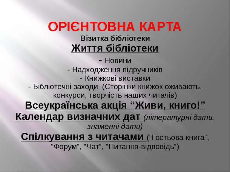 ОРІЄНТОВНА КАРТА Візитка бібліотеки Життя бібліотеки - Новини - Надходження п...