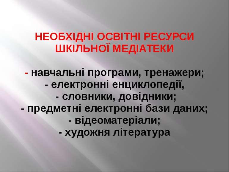 НЕОБХІДНІ ОСВІТНІ РЕСУРСИ ШКІЛЬНОЇ МЕДІАТЕКИ - навчальні програми, тренажери;...