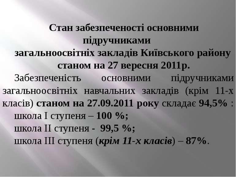 Стан забезпеченості основними підручниками загальноосвітніх закладів Київсько...