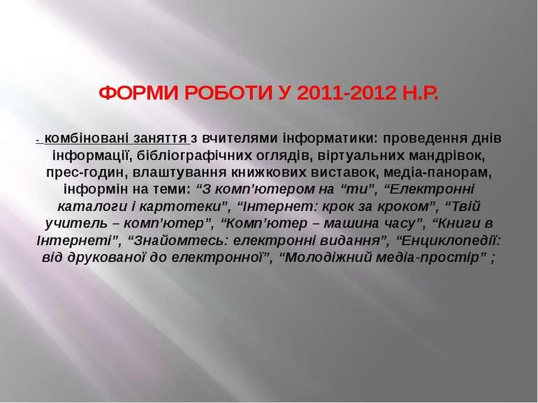 ФОРМИ РОБОТИ У 2011-2012 Н.Р. - комбіновані заняття з вчителями інформатики: ...