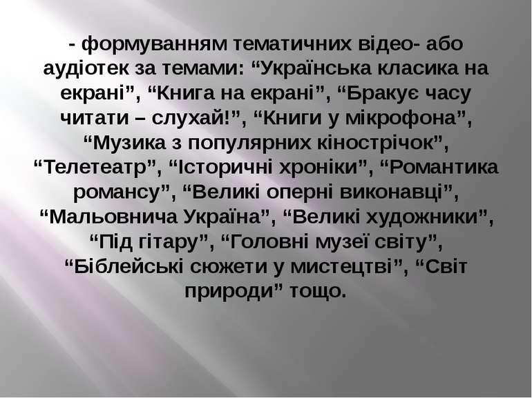 """- формуванням тематичних відео- або аудіотек за темами: """"Українська класика н..."""