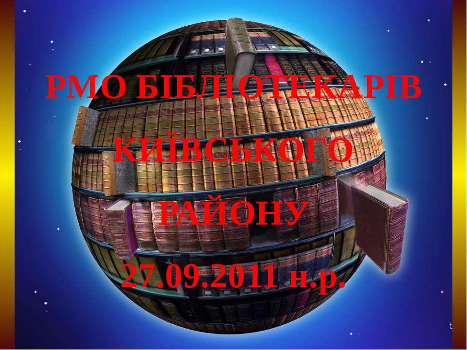РМО БІБЛІОТЕКАРІВ КИЇВСЬКОГО РАЙОНУ 27.09.2011 н.р.
