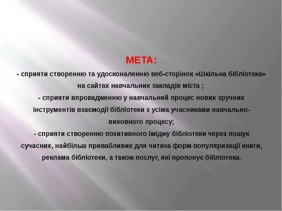 МЕТА: - сприяти створенню та удосконаленню веб-сторінок «Шкільна бібліотека» ...