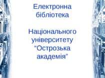 """Електронна бібліотека Національного університету """"Острозька академія"""""""