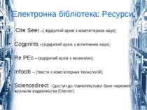 Електронна бібліотека: Ресурси. -Cite Seer –( відкритий архів з комп'ютерних ...