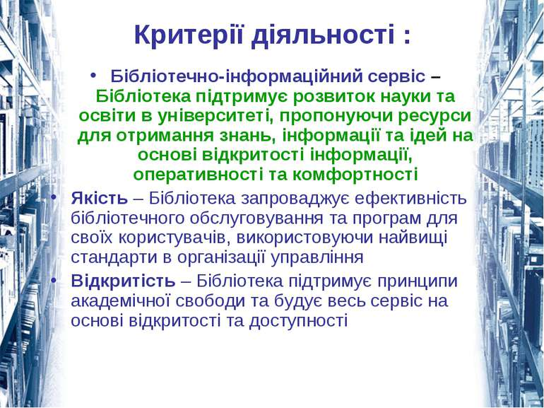 Критерії діяльності : Бібліотечно-інформаційний сервіс – Бібліотека підтримує...