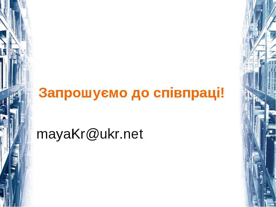 Запрошуємо до співпраці! mayaKr@ukr.net