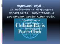 Паризький клуб – це неформальна міжурядова організація індустріально розвинен...