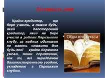 Зіставність умов Країна-кредитор, що бере участь, а також будь-який двосторон...