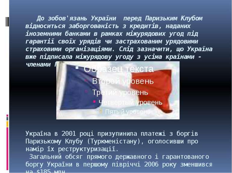 До зобов'язань України перед Паризьким Клубом відноситься заборгованість з кр...