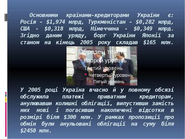 Основними країнами-кредиторами України є: Росія - $1,974 млрд, Туркменістан -...