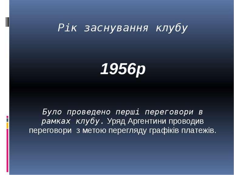 Рік заснування клубу 1956р Було проведено перші переговори в рамках клубу. Ур...