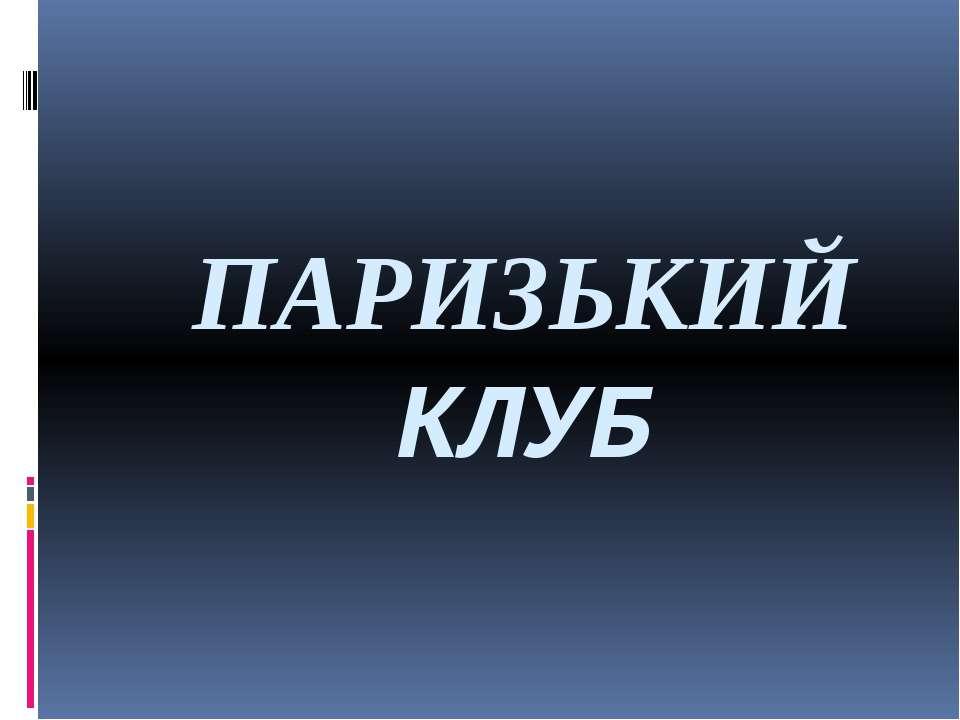 ПАРИЗЬКИЙ КЛУБ