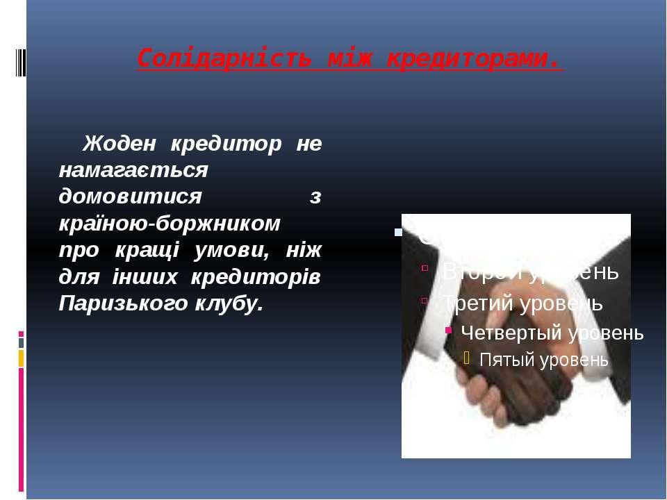 Солідарність між кредиторами. Жоден кредитор не намагається домовитися з краї...