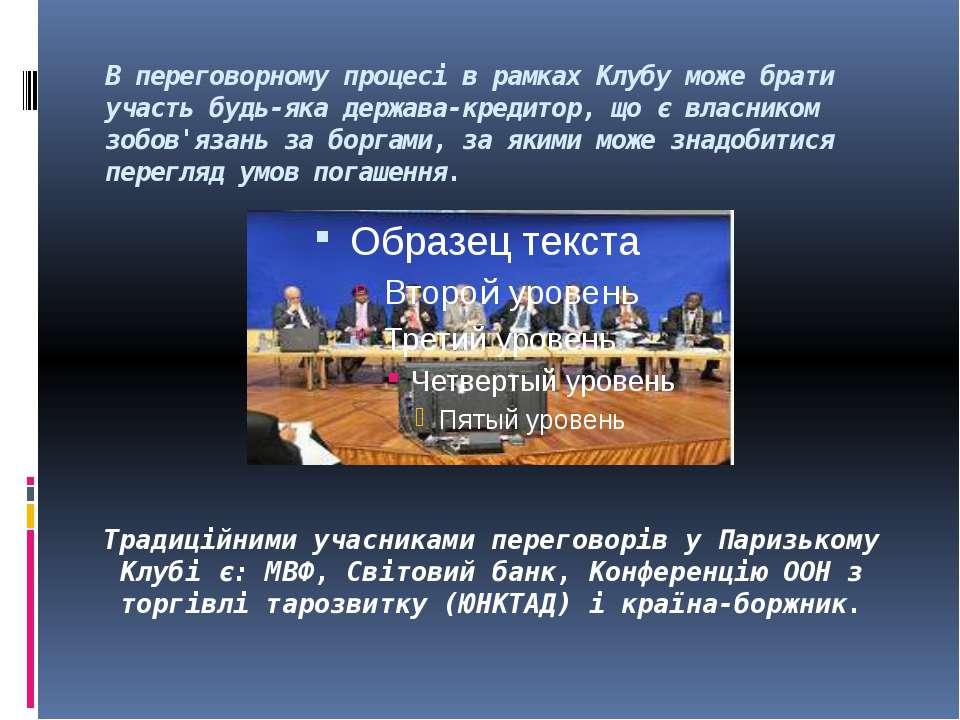 В переговорному процесі в рамках Клубу може брати участь будь-яка держава-кре...