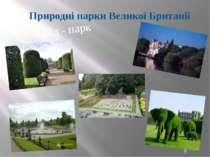 Природні парки Великої Британії Гайд - парк Шаповал Наталя Вікторівна 20.02.2012