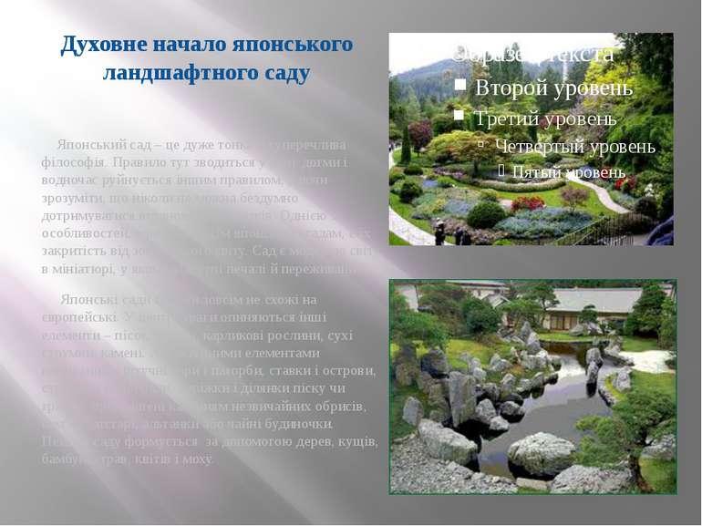 Духовне начало японського ландшафтного саду Японський сад – це дуже тонка й с...