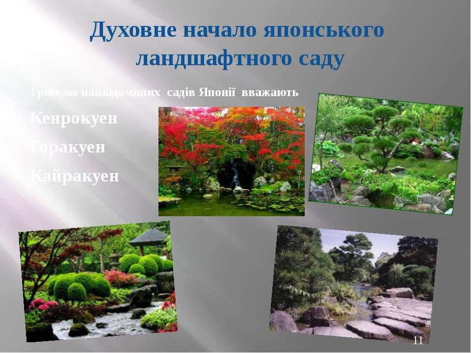 Духовне начало японського ландшафтного саду Трійкою найвідоміших садів Японії...