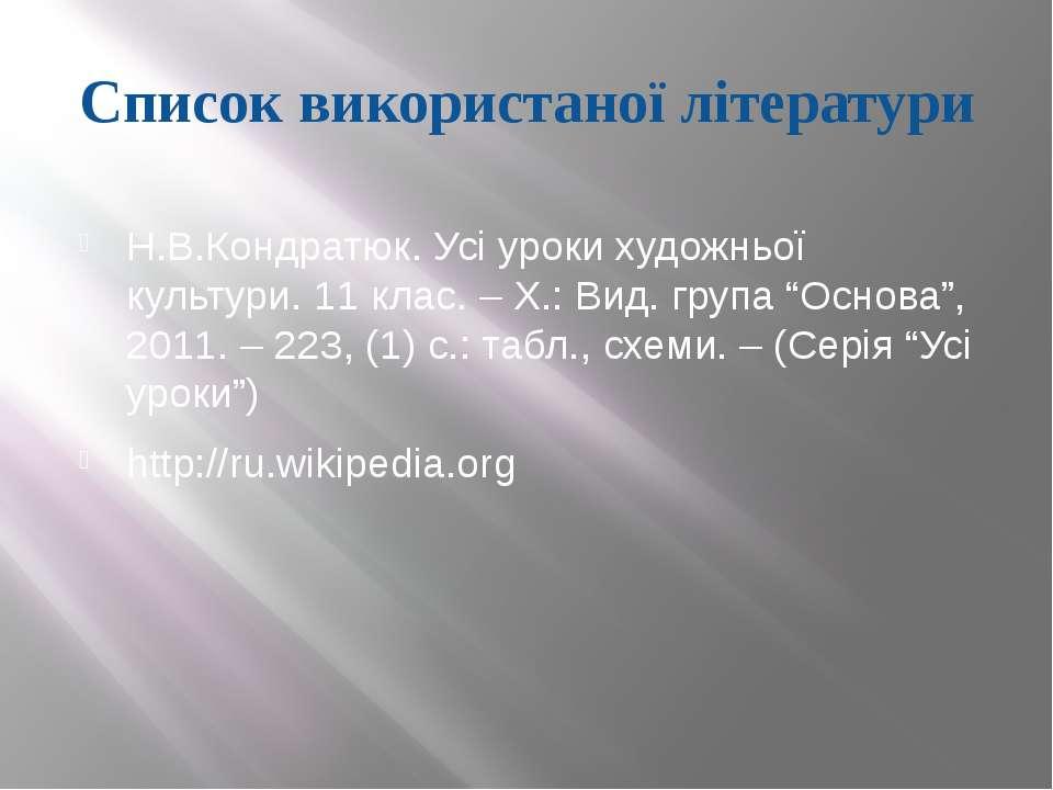 Список використаної літератури Н.В.Кондратюк. Усі уроки художньої культури. 1...