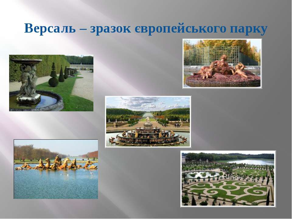Версаль – зразок європейського парку Шаповал Наталя Вікторівна 20.02.2012