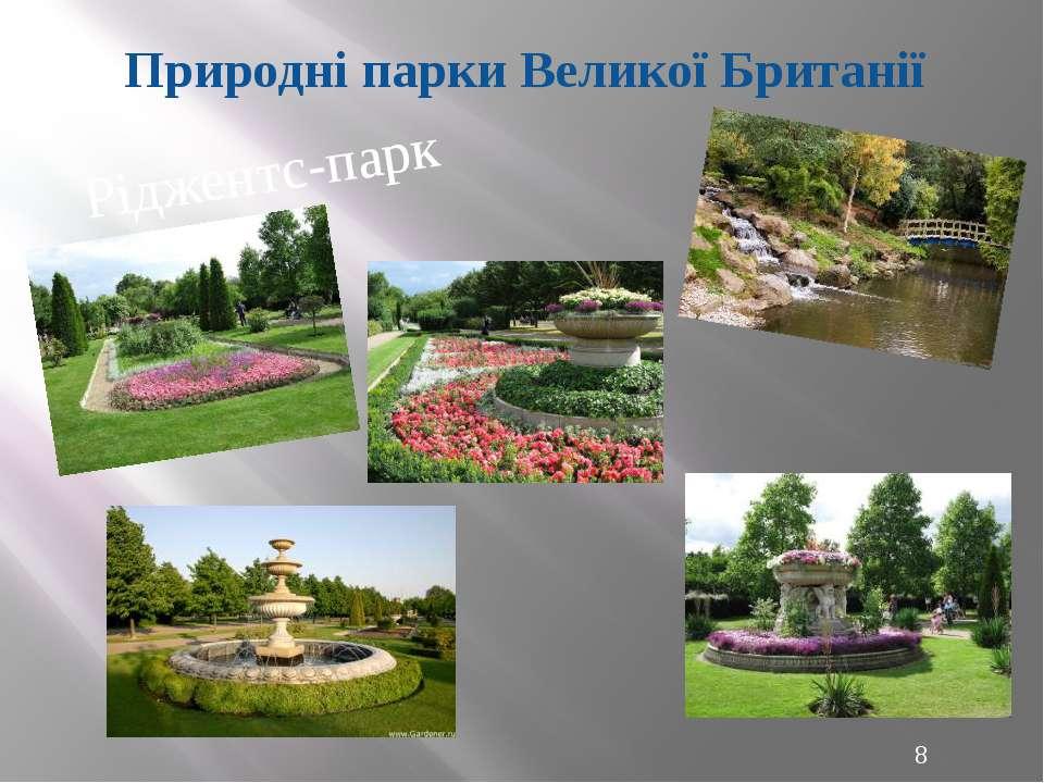 Природні парки Великої Британії Ріджентс-парк Шаповал Наталя Вікторівна 20.02...
