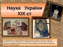 Наука України XIX cт Суперечливим і складним був розвиток науки в Україні. Ні...