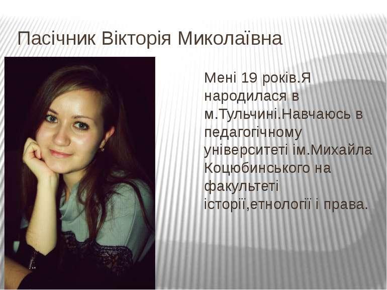 Пасічник Вікторія Миколаївна Мені 19 років.Я народилася в м.Тульчині.Навчаюсь...