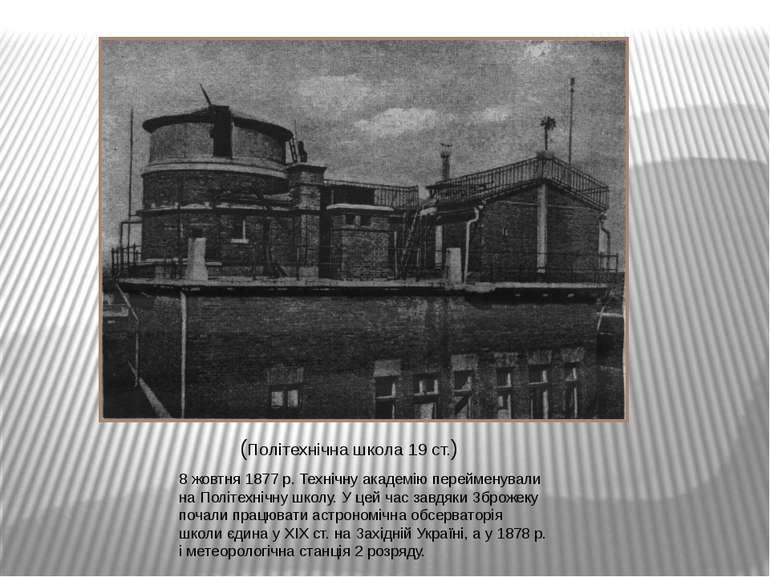 8 жовтня 1877 р. Технічну академію перейменували на Політехнічну школу. У цей...