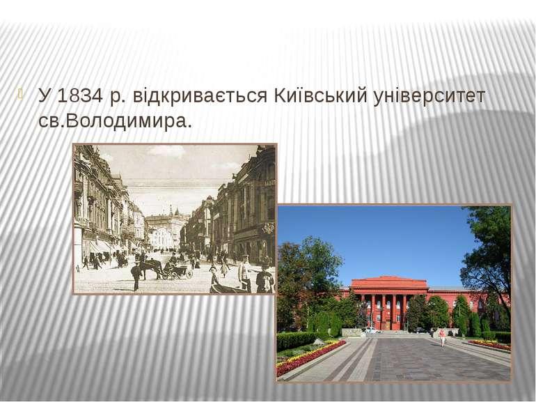 У 1834 р. відкривається Київський університет св.Володимира.