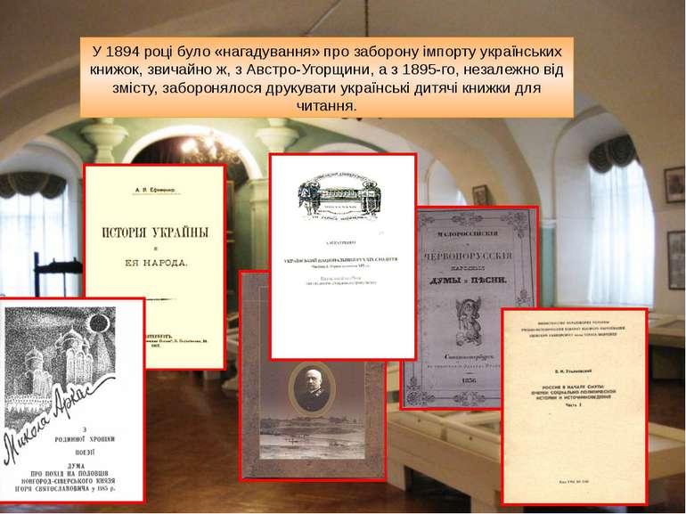 У 1894 році було «нагадування» про заборону імпорту українських книжок, звича...