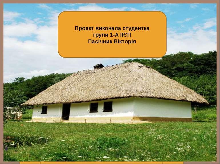 Проект виконала студентка групи 1-А ІІЄП Пасічник Вікторія