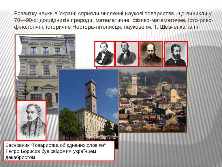 Розвитку науки в Україні сприяли численні наукові товариства, що виникли у 70...