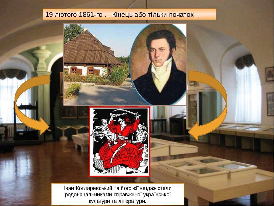 Іван Котляревський та його «Енеїда» стали родоначальниками справжньої українс...