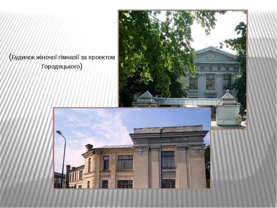 (Будинок жіночої гімназії за проектом Городецького)