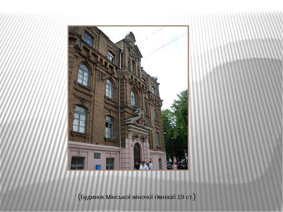 (Будинок Мінської жіночої гімназії 19 ст.)