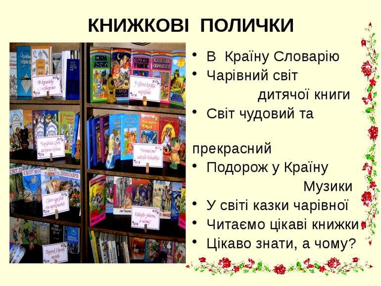В Країну Словарію Чарівний світ дитячої книги Світ чудовий та прекрасний Подо...