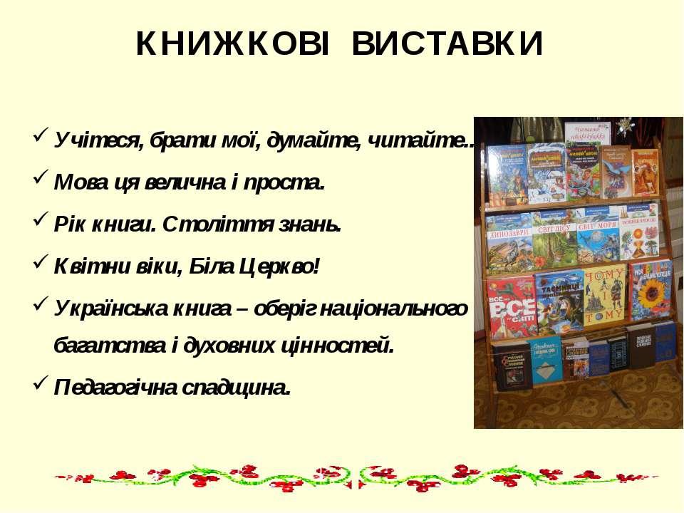 КНИЖКОВІ ВИСТАВКИ Учітеся, брати мої, думайте, читайте... Мова ця велична і п...