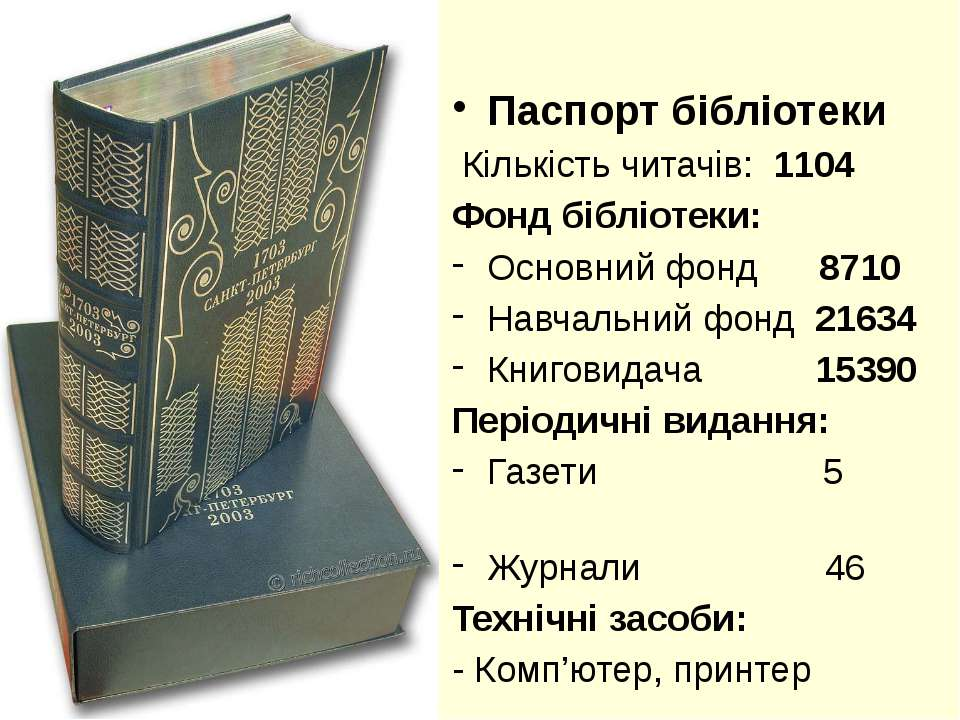 Паспорт бібліотеки Кількість читачів: 1104 Фонд бібліотеки: Основний фонд 871...