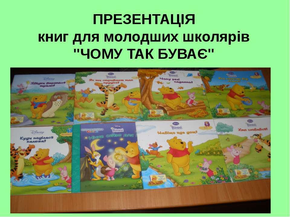 """ПРЕЗЕНТАЦІЯ книг для молодших школярів """"ЧОМУ ТАК БУВАЄ"""""""